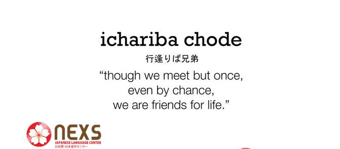 ichariba kyodai