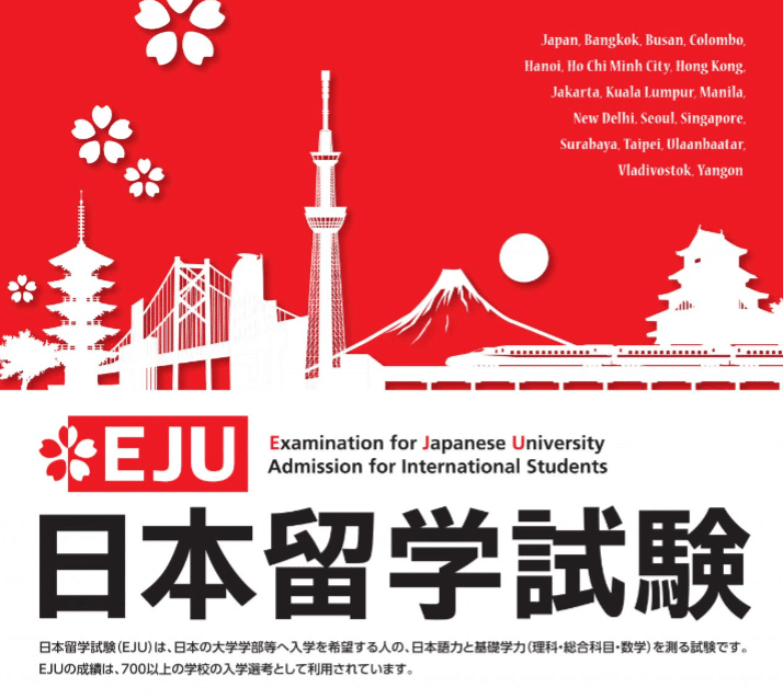 EJU (Examination for Japanese University)