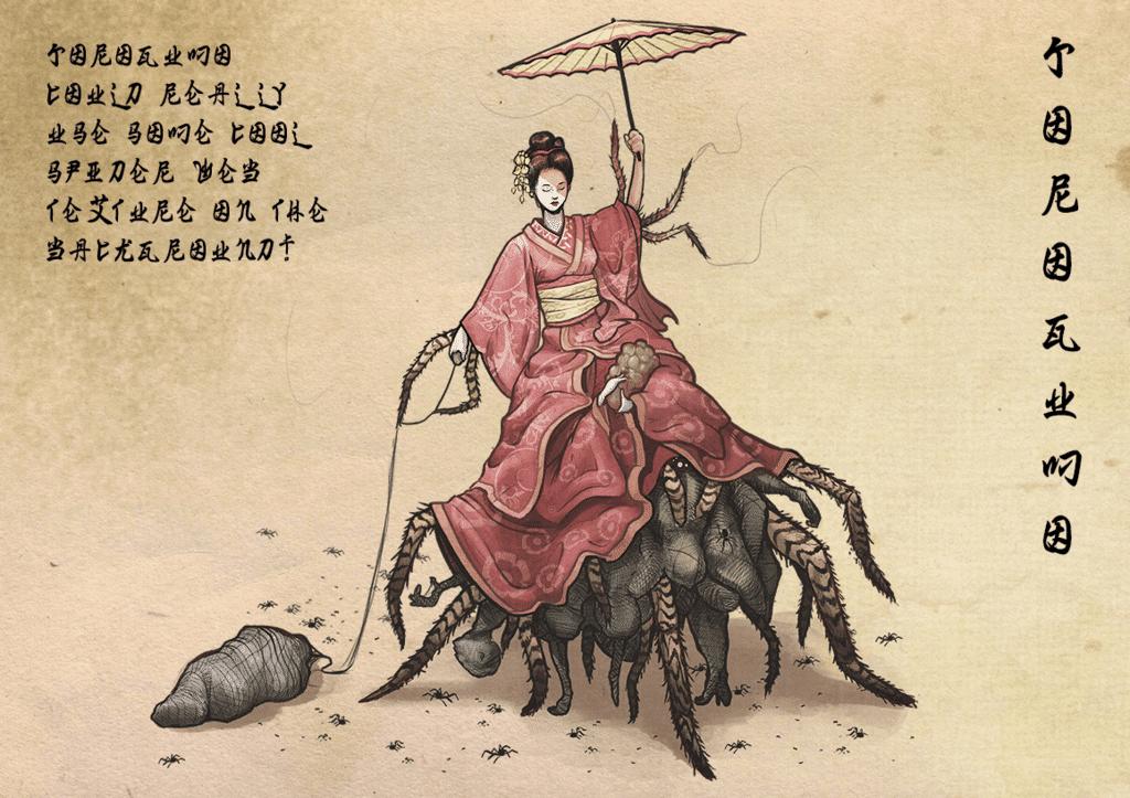 Jorougomo, Yokai yang wajib ditakuti manusia Single