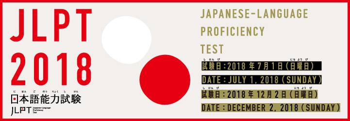 JLPT ( Japanese Language Proficiency Test ) PERIODE JULI 2018 TELAH DIBUKA !