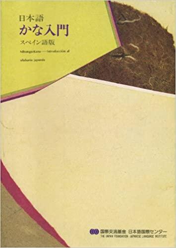 kana-nyumon