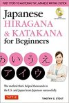 Japanese hiragana + Katakana