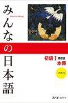 Minna No Nihongo 1 Honsatsu