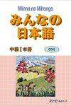 Minna No Nihongo Chukyu I