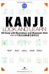 kanji look n learn