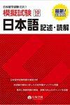 日本留学試験(EJU)模擬試験